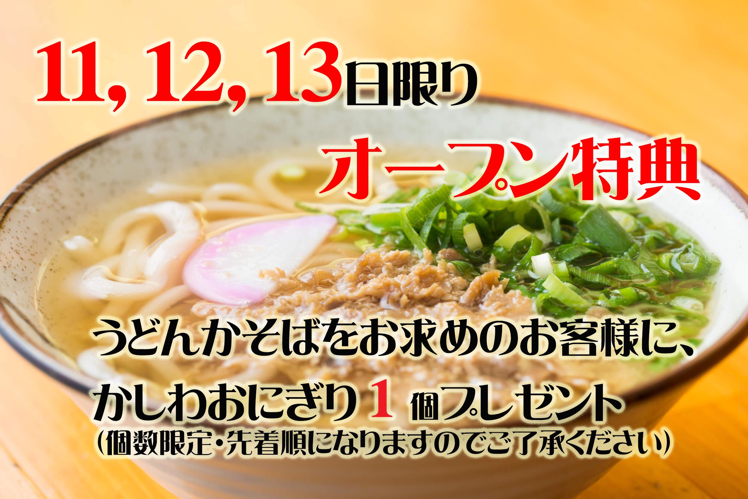 1月11日東筑軒折尾駅うどん店オープンします!
